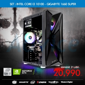 COMPUTER SET INTEL CORE I3 10100 - GIGABYTE 1660 SUPER