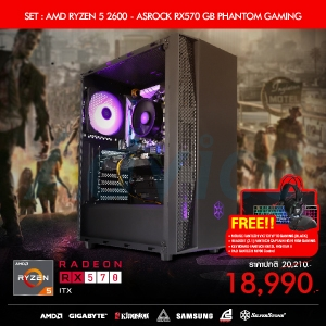 COMPUTER SET AMD RYZEN 5 2600 - ASROCK RX570 GB PHANTOM GAMING